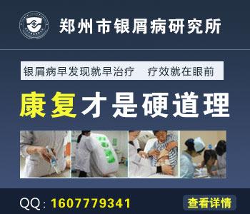 郑州看牛皮癣去哪个医院