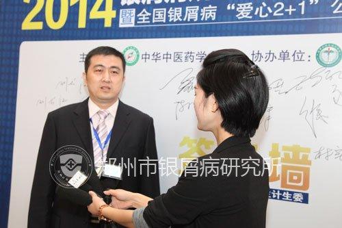 刘长江专家就蓝氧自体免疫激活疗法现场答记者问