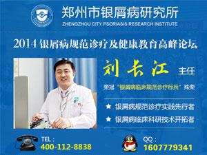 河南省郑州市银屑病研究所