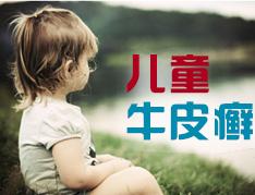 儿童牛皮癣有哪些类型