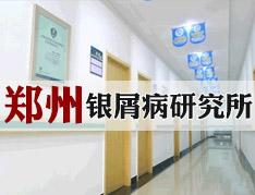 郑州牛皮癣治疗最快的医院!